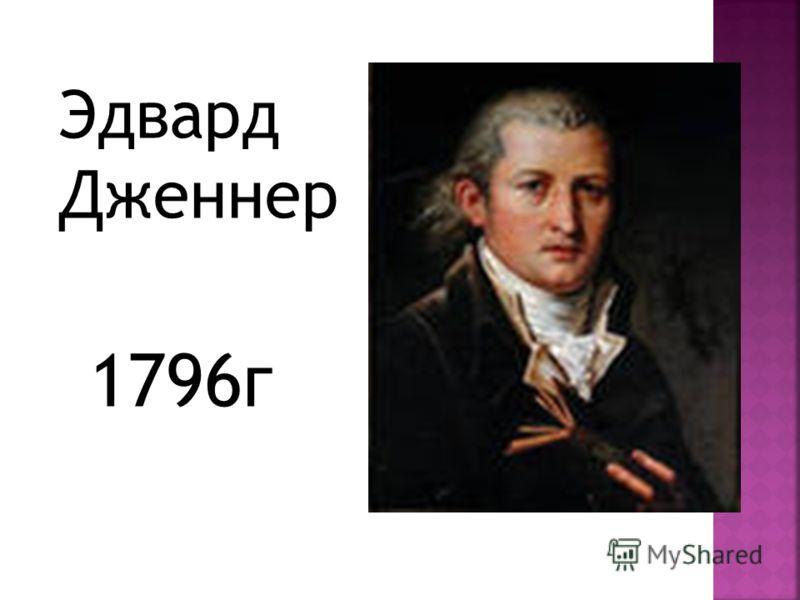 Эдвард Дженнер 1796г