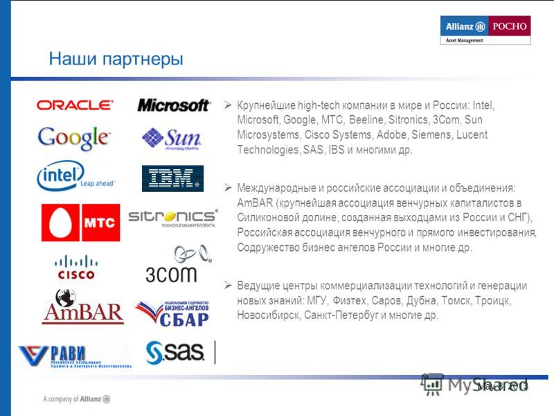 May 8, 2013 Наши партнеры Крупнейшие high-tech компании в мире и России: Intel, Microsoft, Google, MTC, Beeline, Sitronics, 3Com, Sun Microsystems, Cisco Systems, Adobe, Siemens, Lucent Technologies, SAS, IBS и многими др. Международные и российские