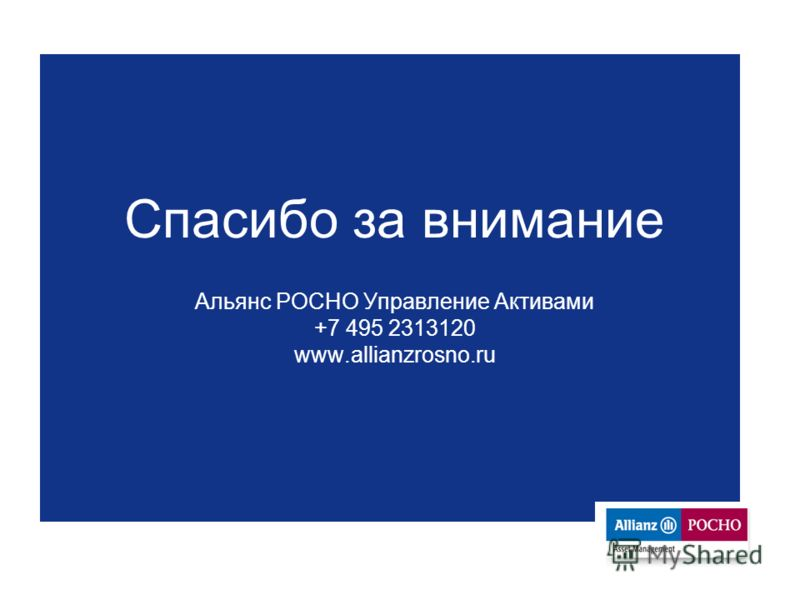 Спасибо за внимание Альянс РОСНО Управление Активами +7 495 2313120 www.allianzrosno.ru