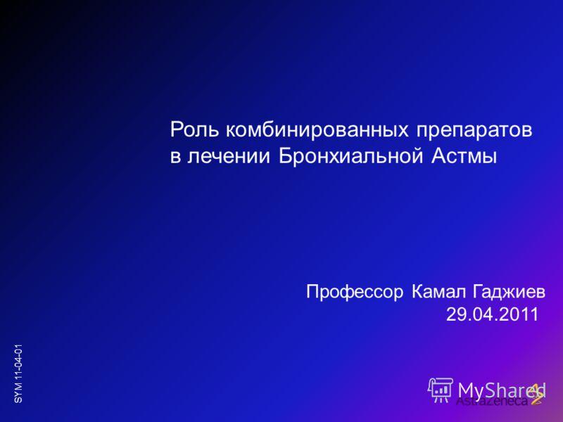 Профессор Камал Гаджиев 29.04.2011 Роль комбинированных препаратов в лечении Бронхиальной Астмы SYM 11-04-01