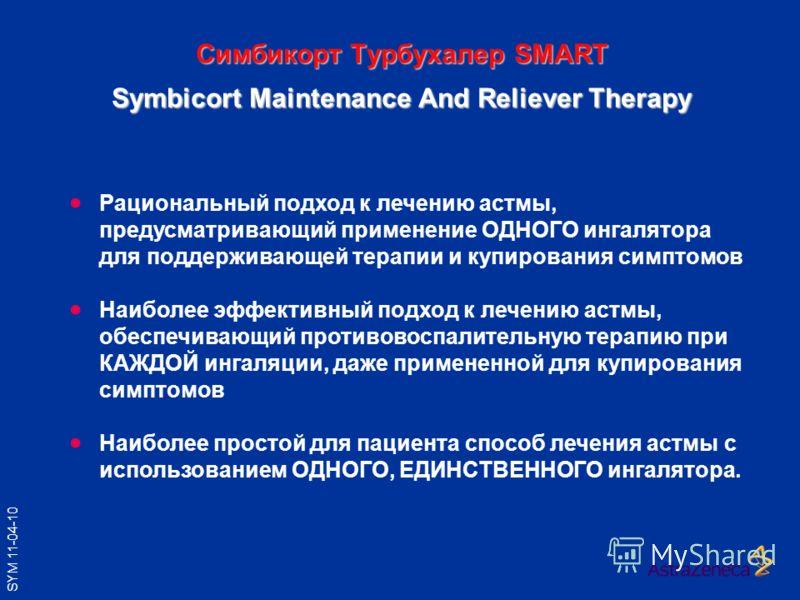 Симбикорт Турбухалер SMART Symbicort Maintenance And Reliever Therapy Рациональный подход к лечению астмы, предусматривающий применение ОДНОГО ингалятора для поддерживающей терапии и купирования симптомов Наиболее эффективный подход к лечению астмы,
