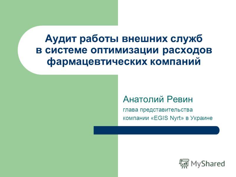 Аудит работы внешних служб в системе оптимизации расходов фармацевтических компаний Анатолий Ревин глава представительства компании «EGIS Nyrt» в Украине