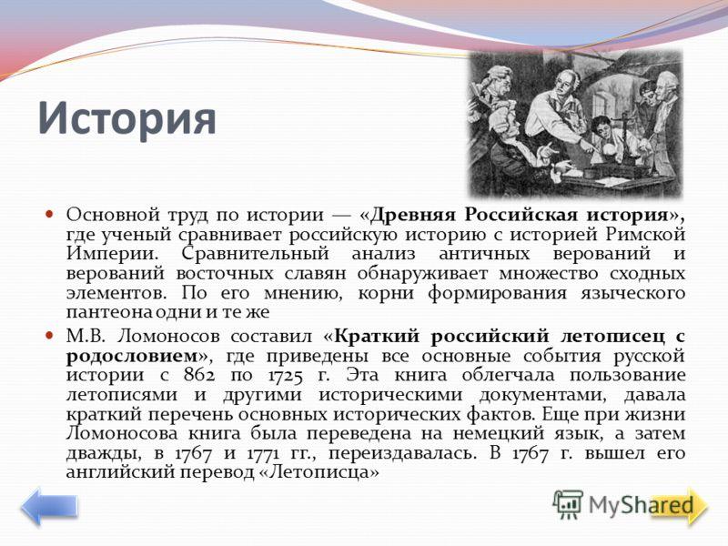 Гуманитарные науки Вклад в развитие риторики (в 1743 написал «Краткое руководство к риторике» на русском языке. Основной труд Ломоносова по риторике «Риторика» 1748 года, которая стала, по сути, первой в России хрестоматией мировой литературы, включа
