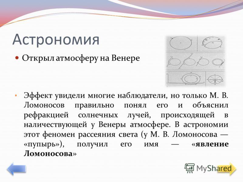 География возглавлял географический департамент АН руководил работой по созданию географического атласа создал циркумполярную карту