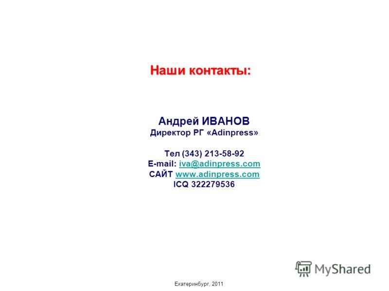 Андрей ИВАНОВ Директор РГ «Adinpress» Тел (343) 213-58-92 E-mail: iva@adinpress.comiva@adinpress.com САЙТ www.adinpress.comwww.adinpress.com ICQ 322279536 Екатеринбург, 2011 Наши контакты:
