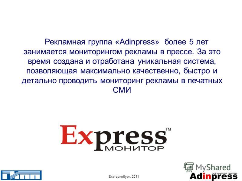 Рекламная группа «Adinpress» более 5 лет занимается мониторингом рекламы в прессе. За это время создана и отработана уникальная система, позволяющая максимально качественно, быстро и детально проводить мониторинг рекламы в печатных СМИ 2 / 19 Екатери