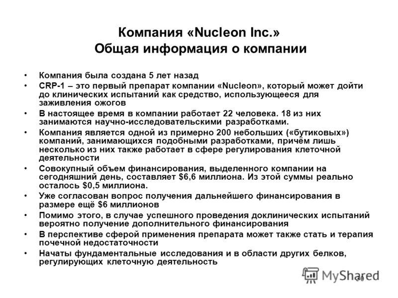 30 Компания «Nucleon Inc.» Общая информация о компании Компания была создана 5 лет назад CRP-1 – это первый препарат компании «Nucleon», который может дойти до клинических испытаний как средство, использующееся для заживления ожогов В настоящее время