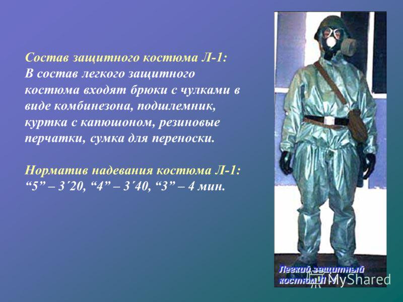 Состав защитного костюма Л-1: В состав легкого защитного костюма входят брюки с чулками в виде комбинезона, подшлемник, куртка с капюшоном, резиновые перчатки, сумка для переноски. Норматив надевания костюма Л-1: 5 – 3´20, 4 – 3´40, 3 – 4 мин.