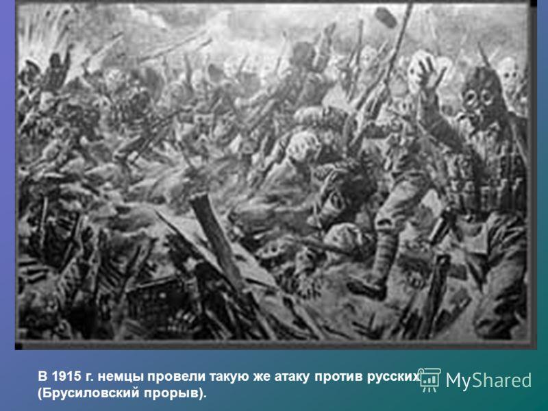В 1915 г. немцы провели такую же атаку против русских (Брусиловский прорыв).