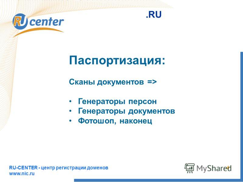 RU-CENTER - центр регистрации доменов www.nic.ru 4.RU Паспортизация: Сканы документов => Генераторы персон Генераторы документов Фотошоп, наконец