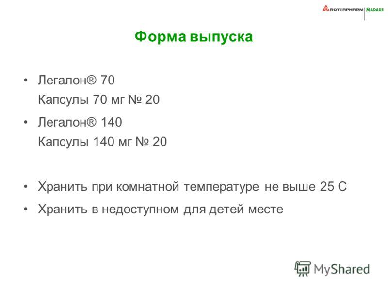 Форма выпуска Легалон® 70 Капсулы 70 мг 20 Легалон® 140 Капсулы 140 мг 20 Хранить при комнатной температуре не выше 25 С Хранить в недоступном для детей месте