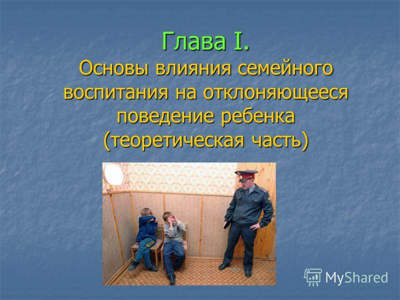 Глава I. Основы влияния семейного воспитания на отклоняющееся поведение ребенка (теоретическая часть)