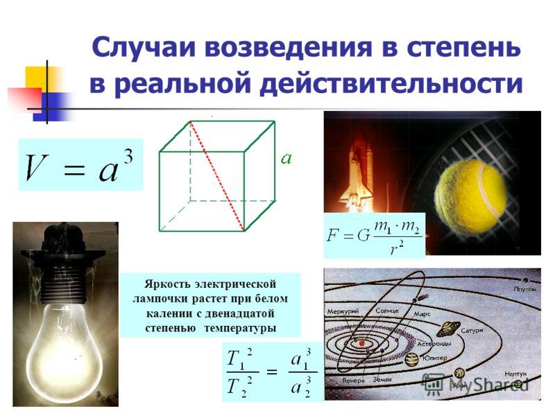 Случаи возведения в степень в реальной действительности Яркость электрической лампочки растет при белом калении с двенадцатой степенью температуры