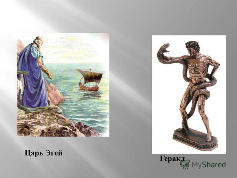 Царь Эгей Геракл