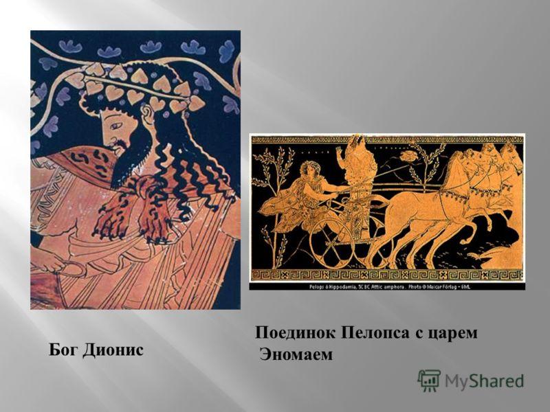 Бог Дионис Поединок Пелопса с царем Эномаем