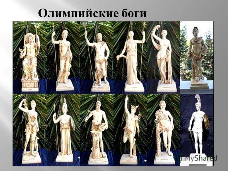 Олимпийские боги