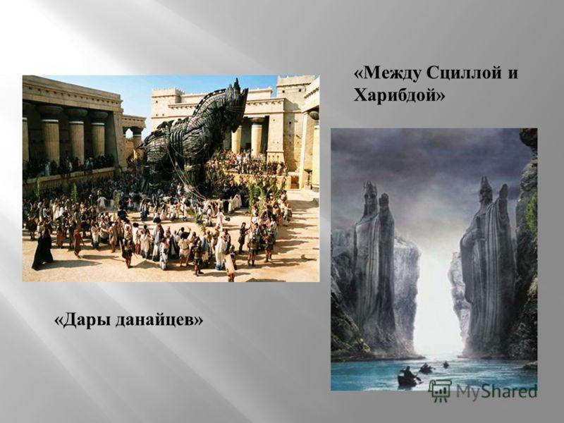 «Дары данайцев» «Между Сциллой и Харибдой»