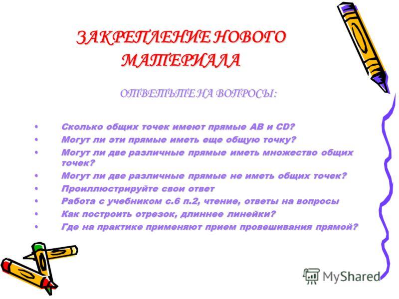 ИЗУЧЕНИЕ НОВОГО МАТЕРИАЛА.C. B..AD