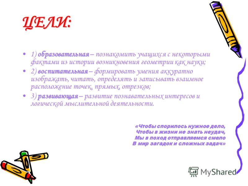 УРОК по геометрии «Точка, прямая, отрезок» МОУ «СОШ 108» 7 класс учитель: Н.А.Курчаткина г.Саратов2010