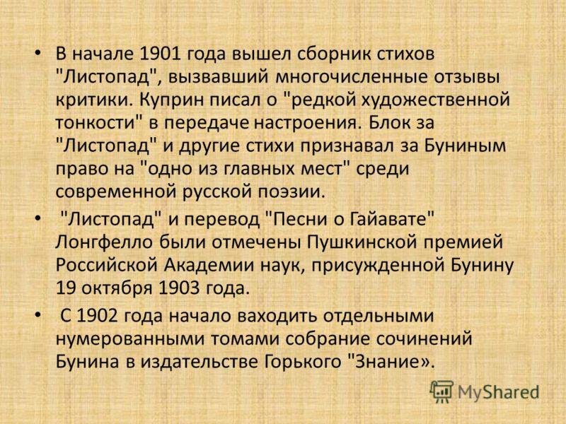 В начале 1901 года вышел сбоpник стихов