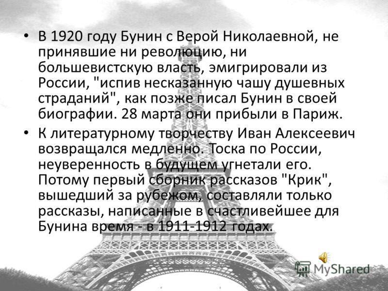 В 1920 году Бунин с Верой Николаевной, не принявшие ни революцию, ни большевистскую власть, эмигрировали из России,