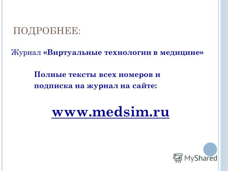 ПОДРОБНЕЕ: Журнал «Виртуальные технологии в медицине» Полные тексты всех номеров и подписка на журнал на сайте: www.medsim.ru