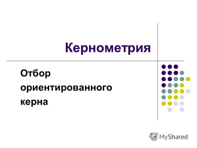 Кернометрия Отбор ориентированного керна