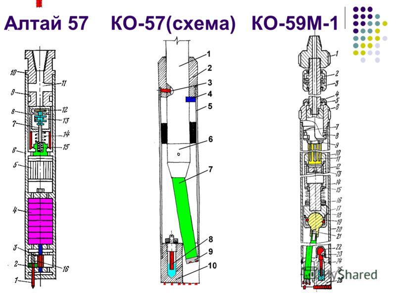 Алтай 57 КО-57(схема) КО-59М-1