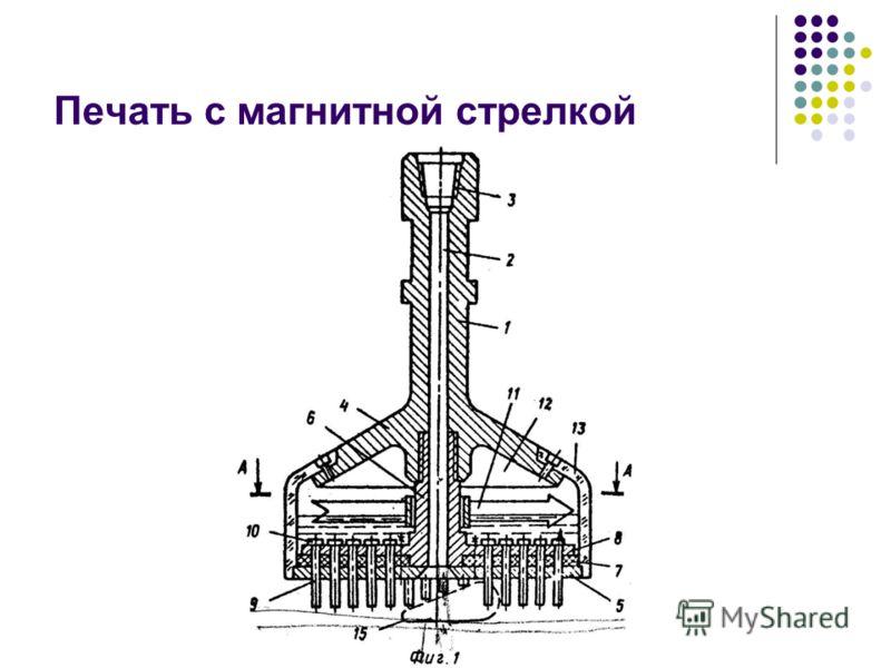 Печать с магнитной стрелкой