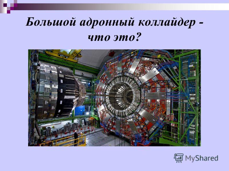 Большой адронный коллайдер - что это ?
