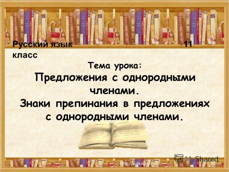 Русский язык 11 класс Тема урока: Предложения с однородными членами. Знаки препинания в предложениях с однородными членами.