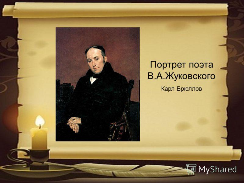 Портрет поэта В.А.Жуковского Карл Брюллов