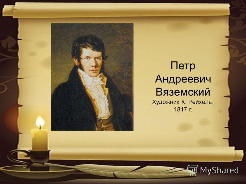 Петр Андреевич Вяземский Художник К. Рейхель. 1817 г.