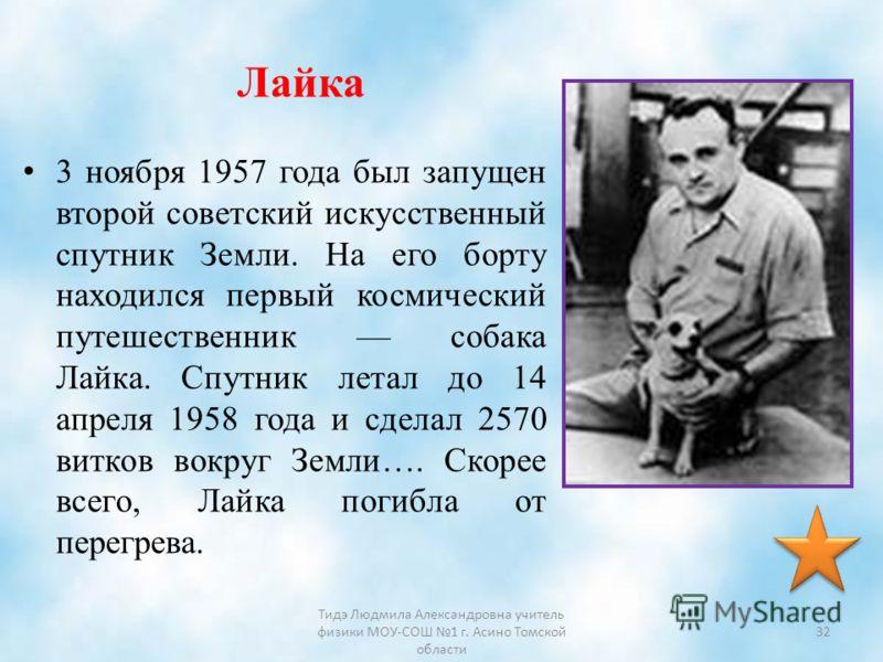 Лайка 3 ноября 1957 года был запущен второй советский искусственный спутник Земли. На его борту находился первый космический путешественник собака Лайка. Спутник летал до 14 апреля 1958 года и сделал 2570 витков вокруг Земли…. Скорее всего, Лайка пог