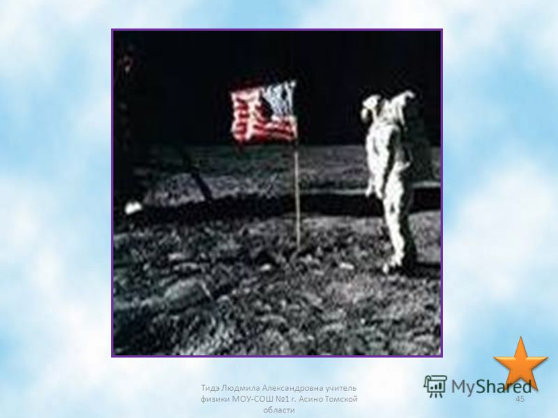 Фото о первом путешествии по Луне Тидэ Людмила Александровна учитель физики МОУ-СОШ 1 г. Асино Томской области 45