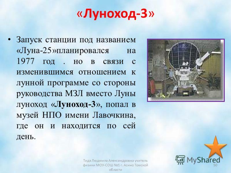 «Луноход-3» Запуск станции под названием «Луна-25»планировался на 1977 год. но в связи с изменившимся отношением к лунной программе со стороны руководства МЗЛ вместо Луны луноход «Луноход-3», попал в музей НПО имени Лавочкина, где он и находится по с