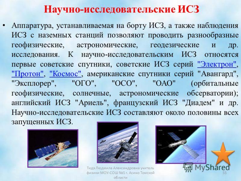 Научно-исследовательские ИСЗ Аппаратура, устанавливаемая на борту ИСЗ, а также наблюдения ИСЗ с наземных станций позволяют проводить разнообразные геофизические, астрономические, геодезические и др. исследования. К научно-исследовательским ИСЗ относя