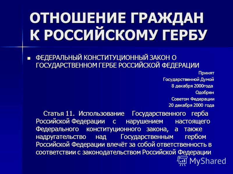 ОТНОШЕНИЕ ГРАЖДАН К РОССИЙСКОМУ ГЕРБУ ФЕДЕРАЛЬНЫЙ КОНСТИТУЦИОННЫЙ ЗАКОН О ГОСУДАРСТВЕННОМ ГЕРБЕ РОССИЙСКОЙ ФЕДЕРАЦИИ ФЕДЕРАЛЬНЫЙ КОНСТИТУЦИОННЫЙ ЗАКОН О ГОСУДАРСТВЕННОМ ГЕРБЕ РОССИЙСКОЙ ФЕДЕРАЦИИ Принят Принят Государственной Думой Государственной Ду