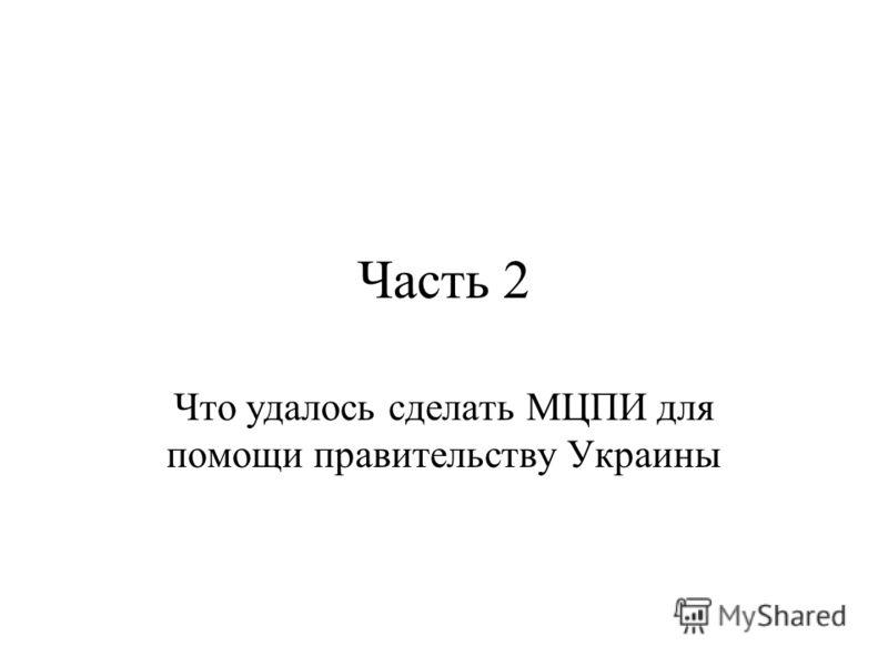 Часть 2 Что удалось сделать МЦПИ для помощи правительству Украины