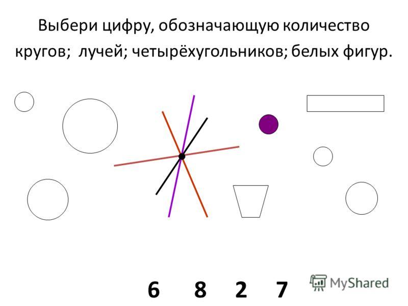 Выбери цифру, обозначающую количество кругов; лучей; четырёхугольников; белых фигур. 6 8 2 7