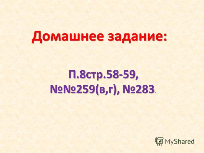 Домашнее задание: П.8стр.58-59, 259(в,г), 283 П.8стр.58-59, 259(в,г), 283.
