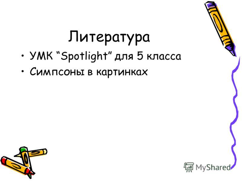 Литература УМК Spotlight для 5 класса Симпсоны в картинках