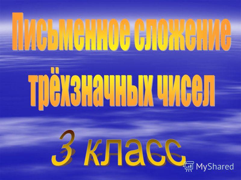 Урок математики в 3 классе « А» МОУ СОШ 10 города Люберцы Учитель Холодкова Ирина Николаевна