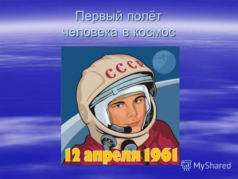 12 апреля День День космонавтики космонавтики