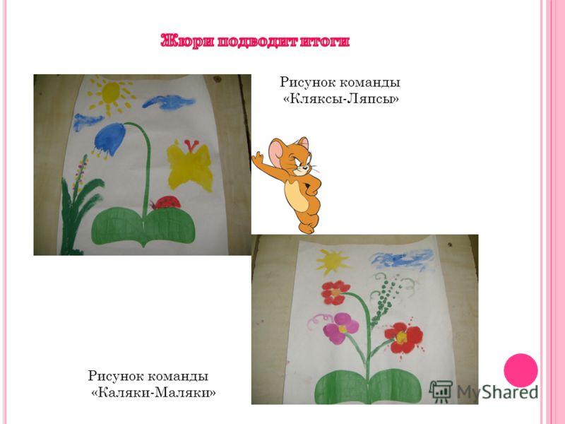 Р Рисунок команды «Кляксы-Ляпсы» Рисунок команды «Каляки-Маляки»