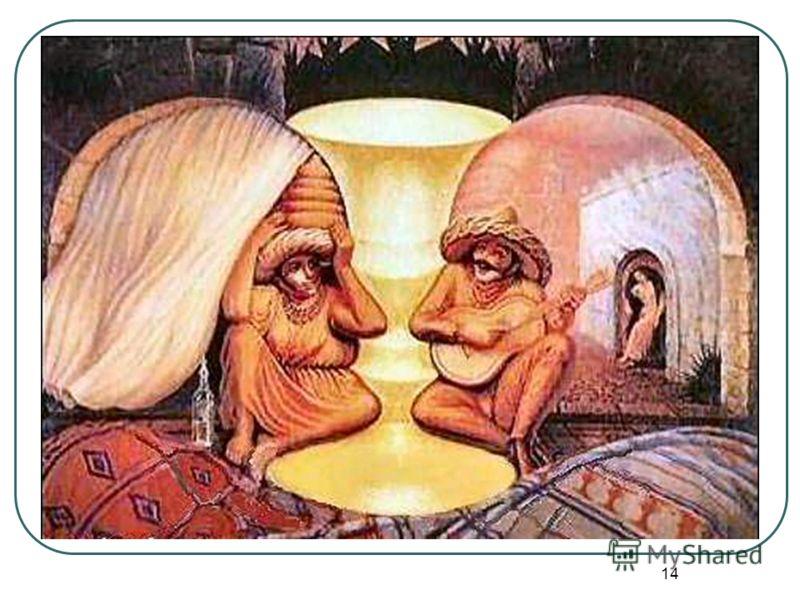 14 Дед и баба