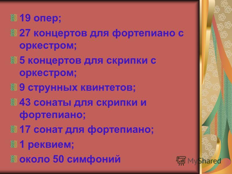 В.А. МОЦАРТ