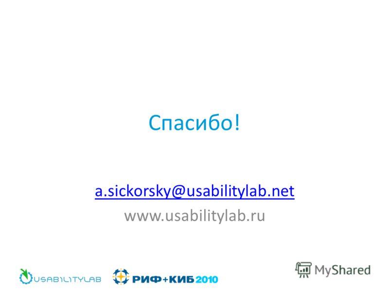 Спасибо! a.sickorsky@usabilitylab.net www.usabilitylab.ru