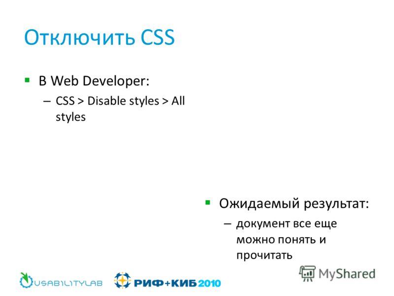 Отключить CSS В Web Developer: – CSS > Disable styles > All styles Ожидаемый результат: – документ все еще можно понять и прочитать