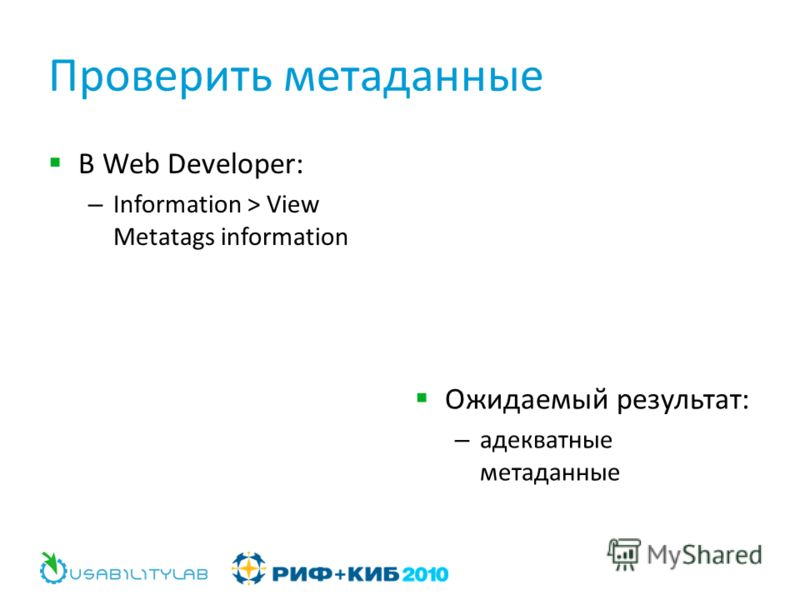 Проверить метаданные В Web Developer: – Information > View Metatags information Ожидаемый результат: – адекватные метаданные